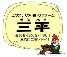 外構エクステリア・ガレージハウス・庭・リフォームの三平商事ホームページ