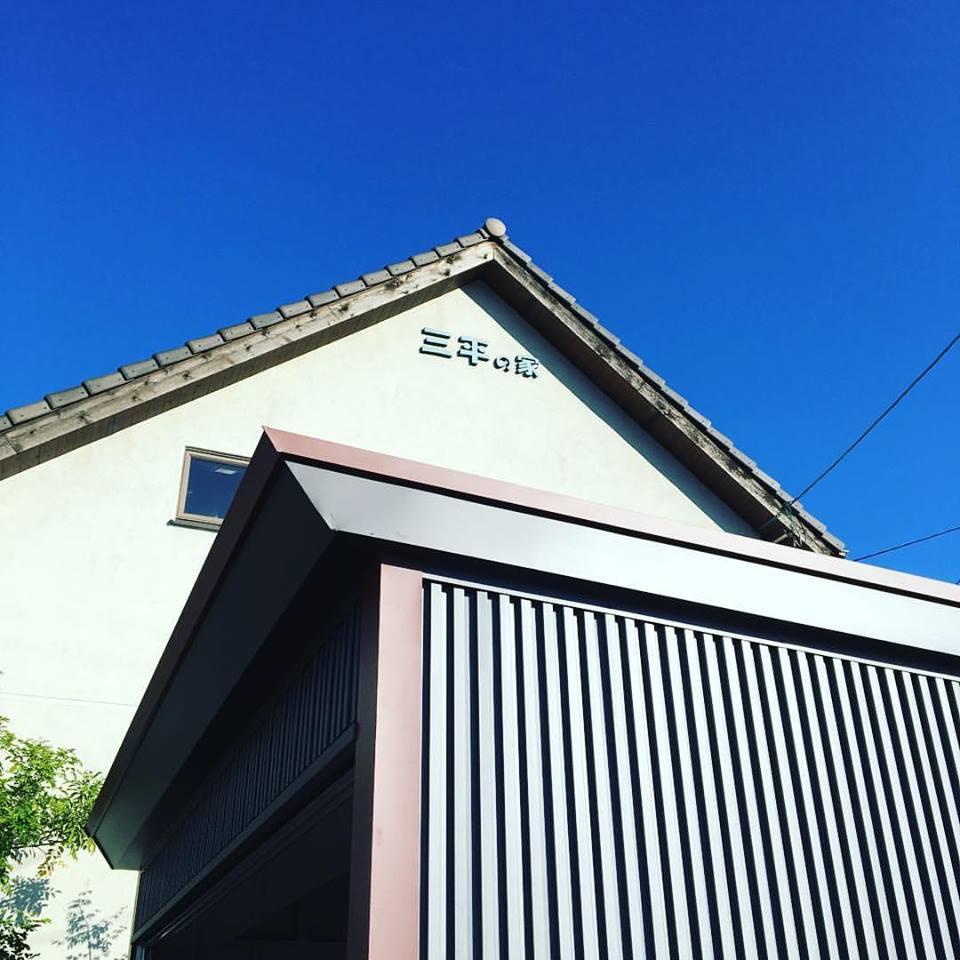 三平の家とセトウチベース