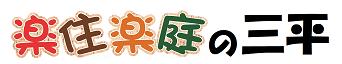 三平 外構エクステリア・ガーデン・ガレージハウスの設計施工 広島県三原市